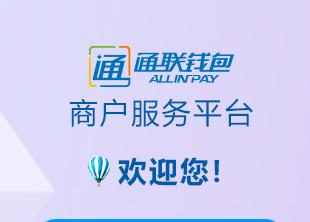 通联支付网络服务股份有限公司