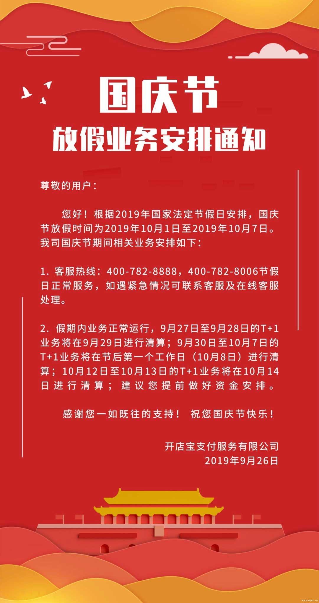 2019年开店宝国庆节放假业务安排通知