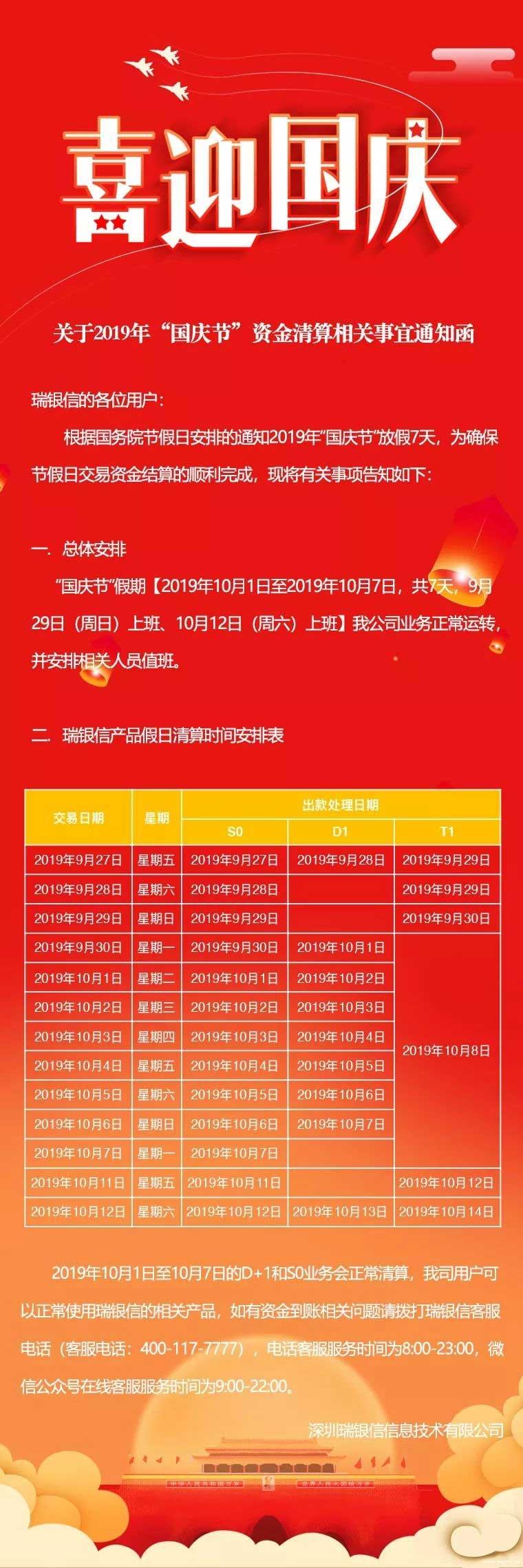 2019年瑞银信国庆节放假期间清结算通知