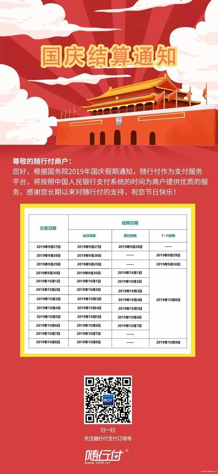 2019年随行付国庆节结算通知