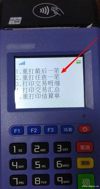 pos机打印纸更换操作步骤