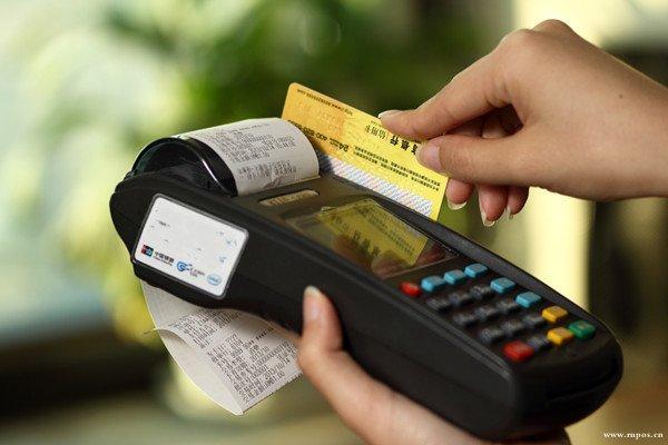中国银联pos机刷卡费率标准是多少?