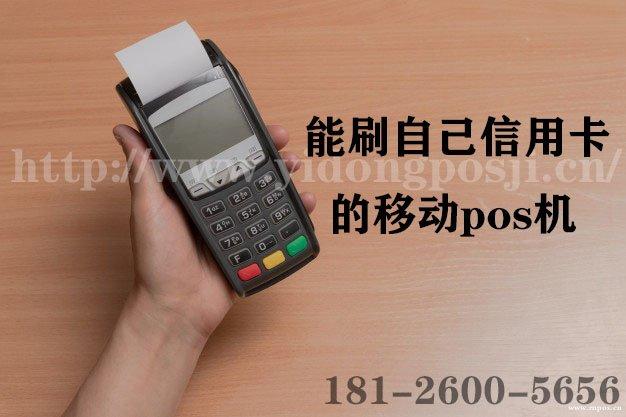 能刷自己信用卡pos机