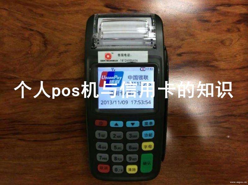 个人pos机与信用卡的知识