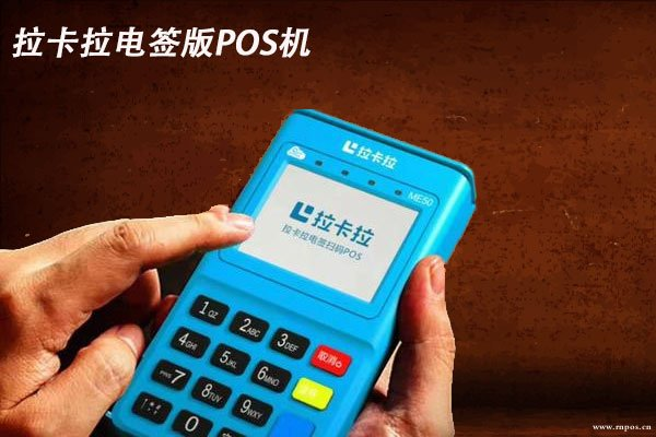 电签版pos机选哪个平台比较好?电签版pos机都有哪些品牌
