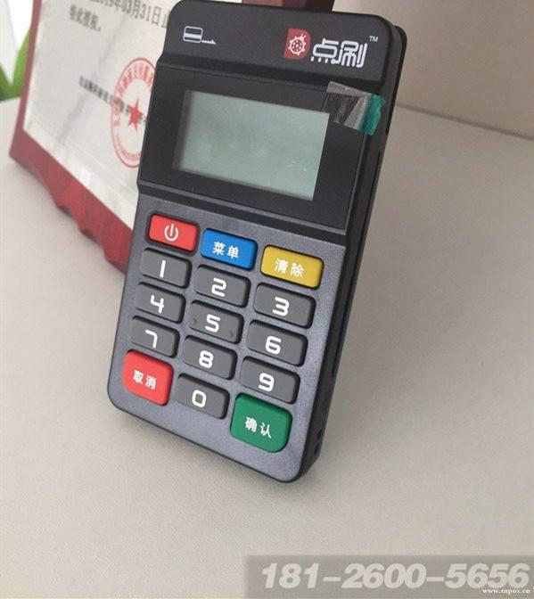 一清刷卡机选择和刷卡注意事项