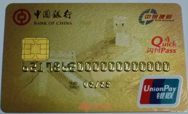 POS机刷卡常见银行卡