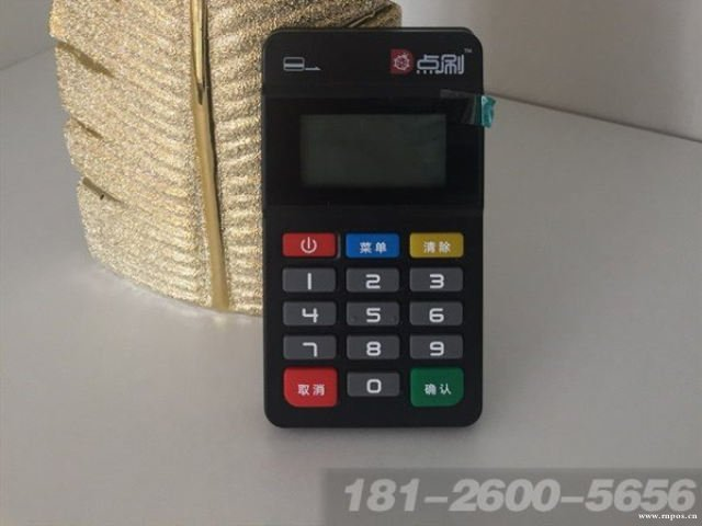刷卡机商户号知识