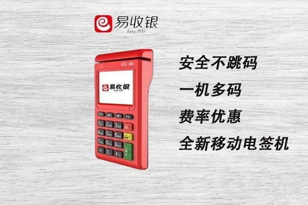易收银电签版pos机怎么样?适不适合个人刷卡交易使用