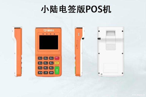 小陆电签pos机怎么样?个人刷卡交易使用是否安全