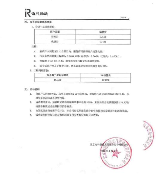 海科融通传统大POS机代理政策(2020版)