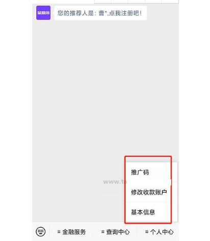金盈信注册开通「详细流程」及后台功能展示!