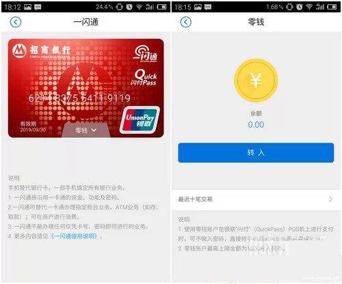 魅族MX4 Pro怎么用NFC支付? 手机知道