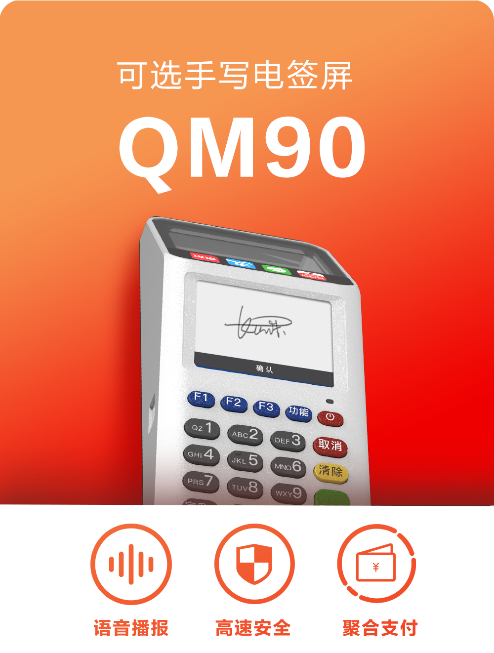 "QM90获誉第六届""金松奖""最佳条码支付终端奖"