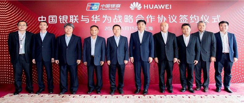 中国银联与华为签署战略合作协议 聚焦支付创新