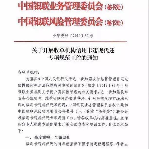 招财猫,九色优选APP代还产品陆续曝光目前已经停止使用!