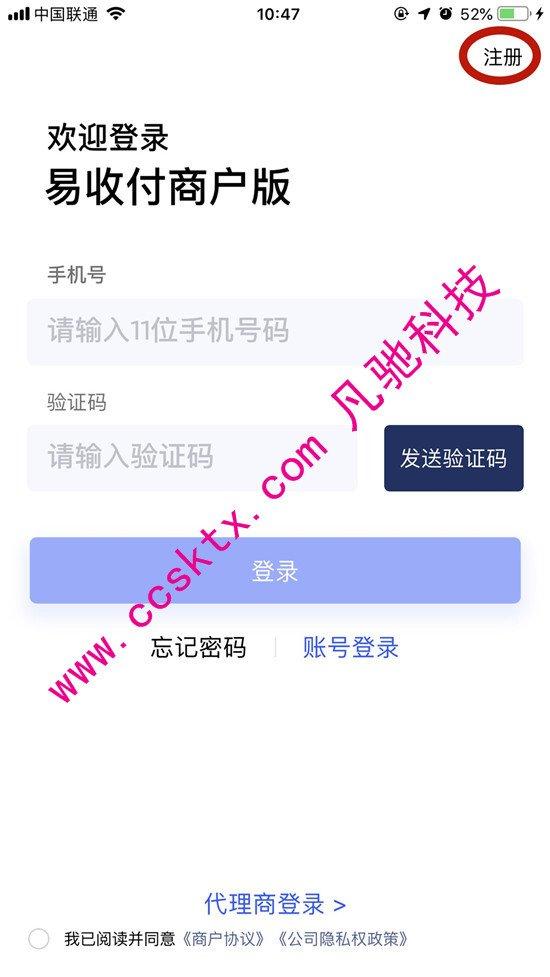 乐刷中川卡付自主入网使用流程,乐刷首次激活操作