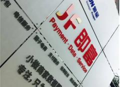 """开店宝报错消费""""N4+当日双免交易次数超限是怎"""