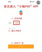 星驿付·陆POS电签版激活教程(图文版)