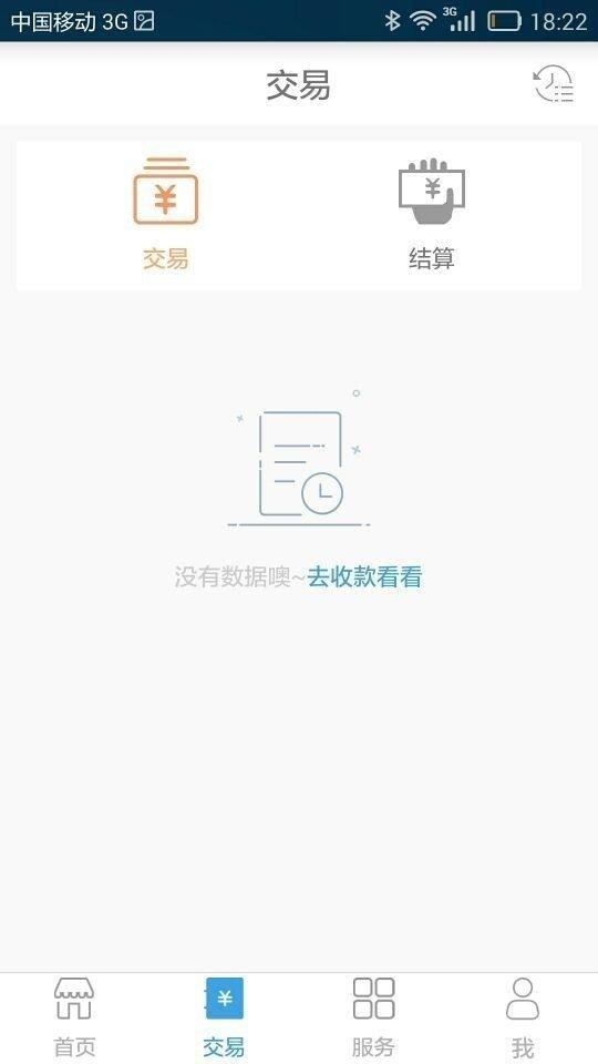 微掌铺pos机app官网最新版本图片1