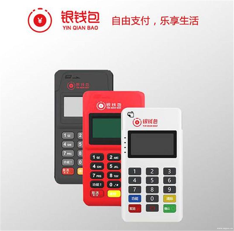 银钱包POS机安全靠谱吗_是不是一清机_怎么使用办理费率多少
