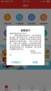 颐支付官方推出小草计划(俗称网商卖POS机)