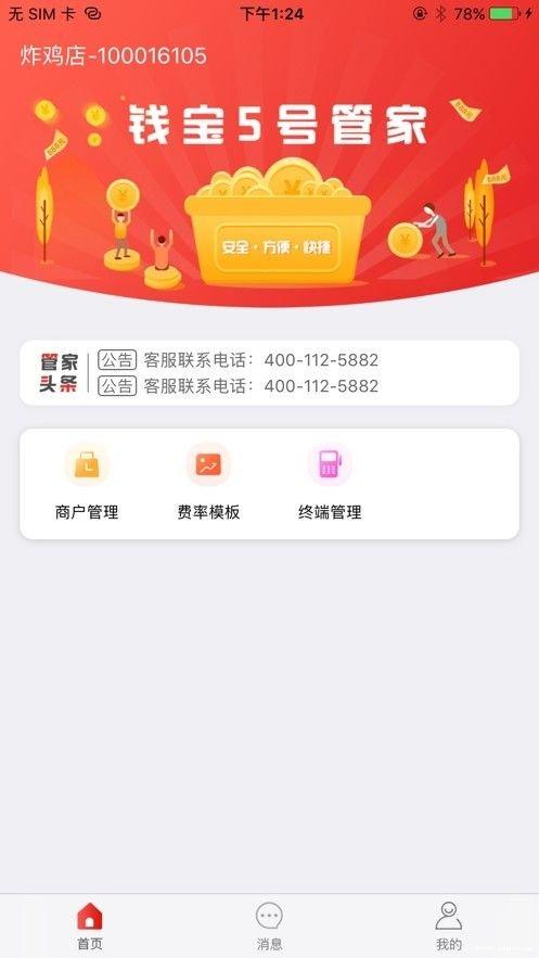 钱宝5号管家app图2