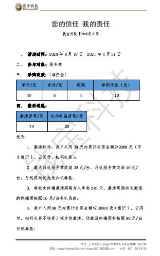 钱宝5号机构版POS版政策