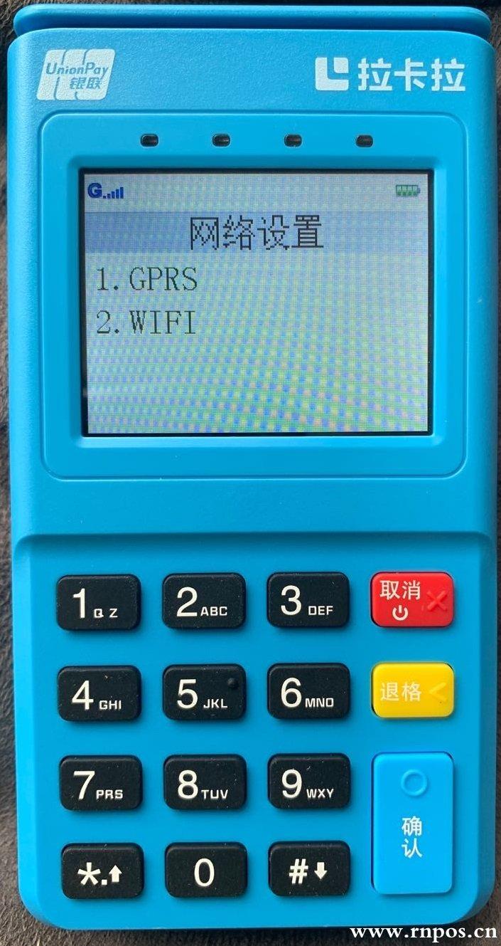 新大陆ME50拉卡拉电签版POS机