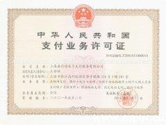 上海银联电子支付服务有限公司