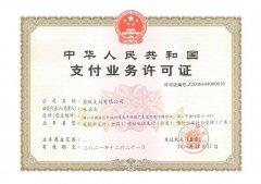上海瀚银信息技术有限公司