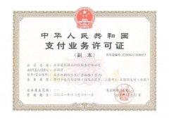 北京爱农驿站科技服务有限公司