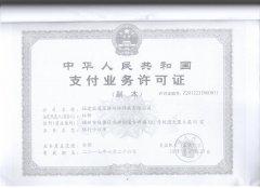 福建国通星驿网络科技有限公司