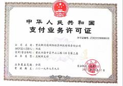 重庆联付通网络结算科技有限责任公司