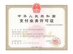 浙江航天电子信息产业有限公司