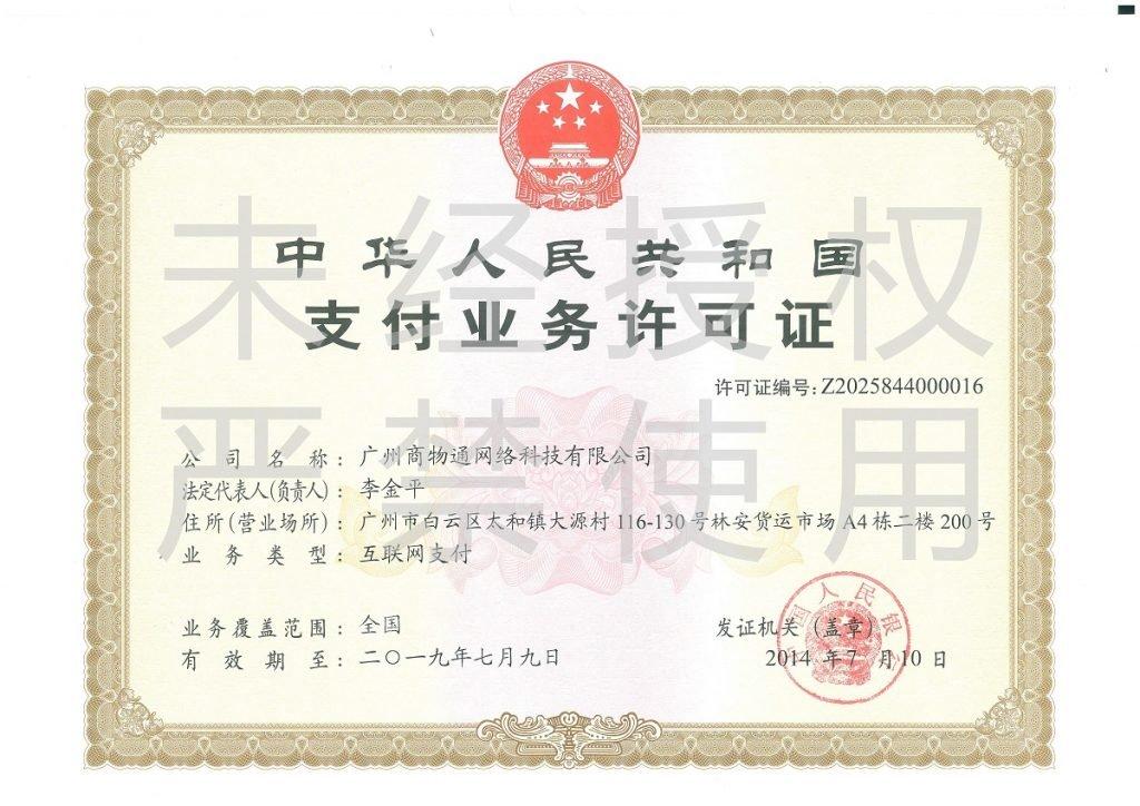 广州商物通网络科技有限公司支付牌照