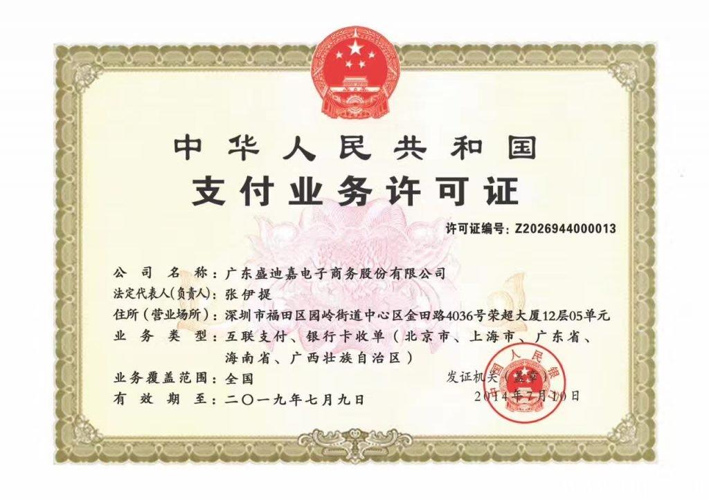 广东盛迪嘉电子商务股份有限公司支付牌照