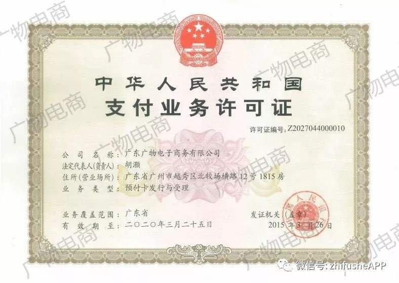 广东广物电子商务有限公司支付牌照