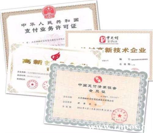 北京恒信通电信服务有限公司支付牌照