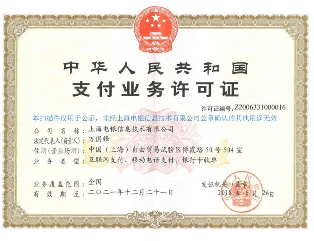 上海电银信息技术有限公司支付牌照