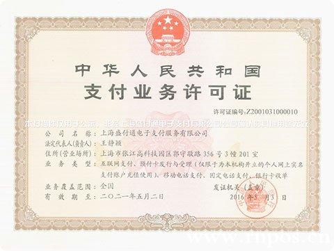 上海盛付通电子支付服务有限公司支付牌照
