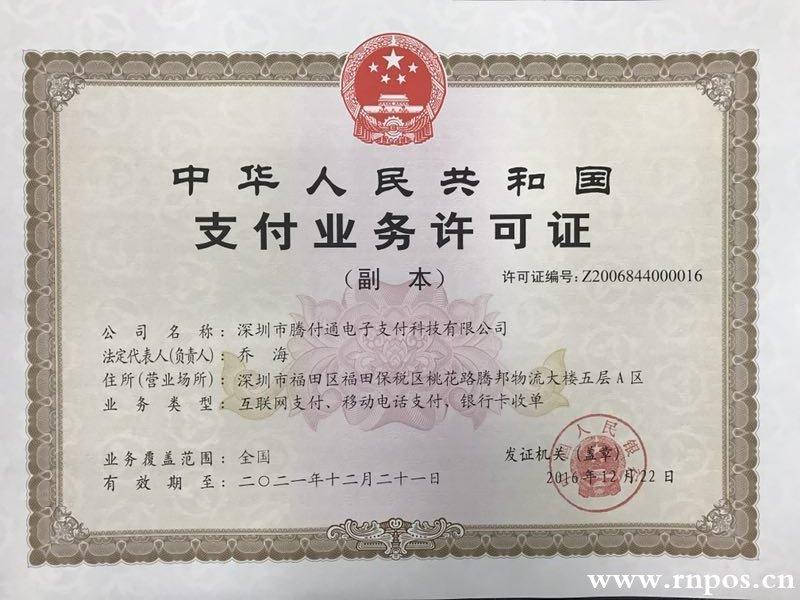 深圳市腾付通电子支付科技有限公司支付牌照