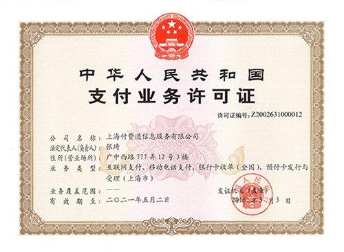 上海付费通信息服务有限公司支付牌照