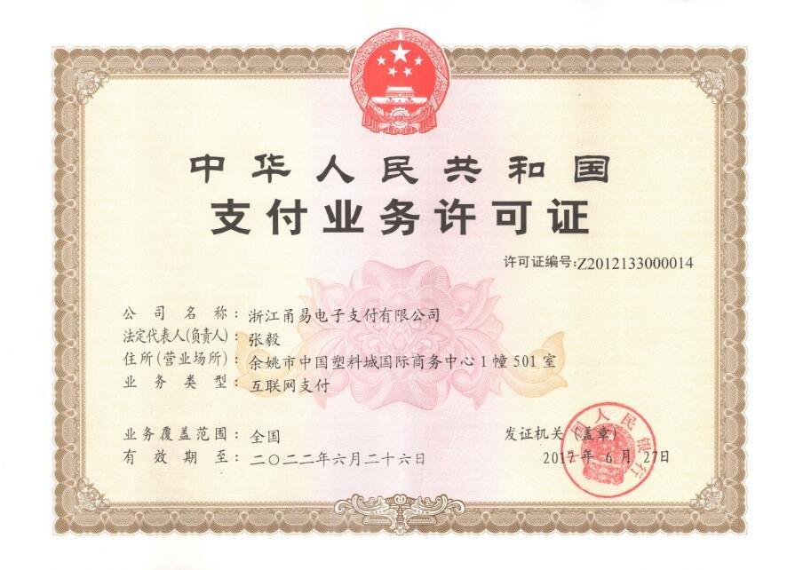 浙江甬易电子支付有限公司支付牌照