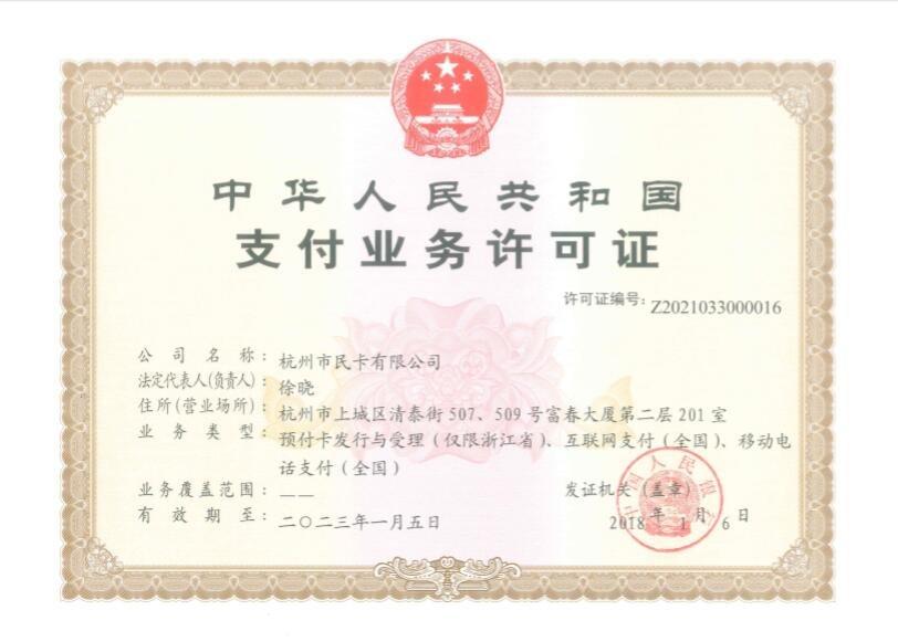 杭州市民卡有限公司支付牌照