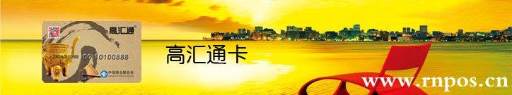 北京高汇通商业管理有限公司