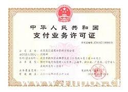 北京高汇通商业管理有限公司支付牌照