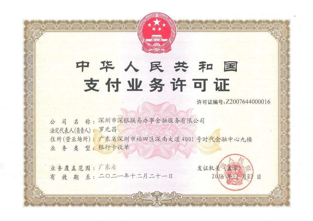 深圳市深银联易办事金融服务有限公司支付牌照