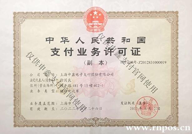 上海申鑫电子支付股份有限公司支付牌照