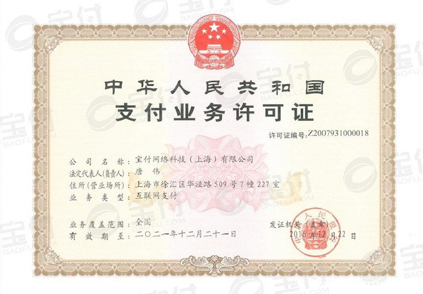 宝付网络科技(上海)有限公司支付牌照